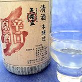 送料無料 天領盃 辛口原酒(配送箱込)1.8l