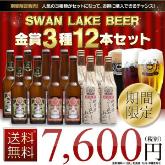 スワンレイクビール金賞3種12本セット