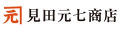 海鮮問屋 見田元七商店