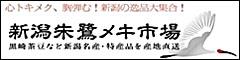 新潟朱鷺メキ市場-Yahoo店