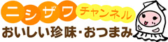 ニシザワ チャンネル