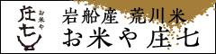 お米や庄七Yahoo!店