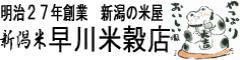 新潟県産コシヒカリ 早川米穀店