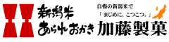 新潟米あられおかき加藤製菓