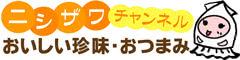 ニシザワチャンネル