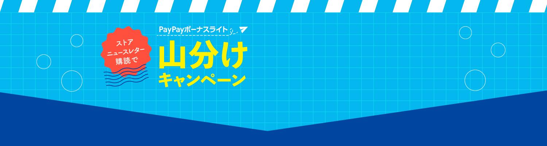 ストアニュースレター購読でPayPayボーナスライト山分けキャンペーン