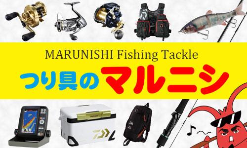 つり具のマルニシWEB店2nd