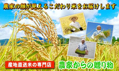 農家からの贈り物