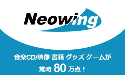 ネオウィング Yahoo!店