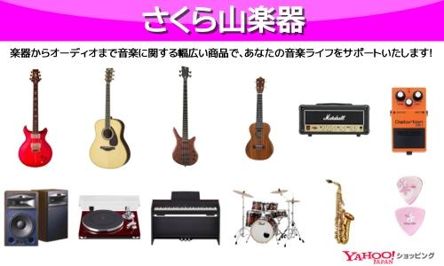 さくら山楽器