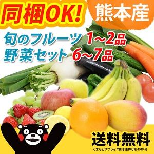 野菜/フルーツセット
