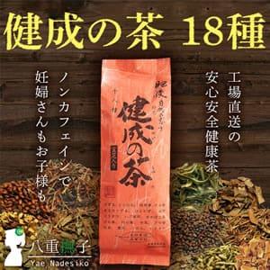 健成の茶 18種 400g(約1カ月)