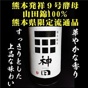 神田 山田錦 純米酒 720
