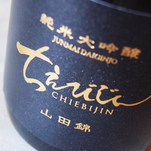 次世代の大分県代表酒ちえびじん純米大吟醸