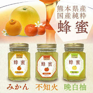 3種の柑橘蜂蜜