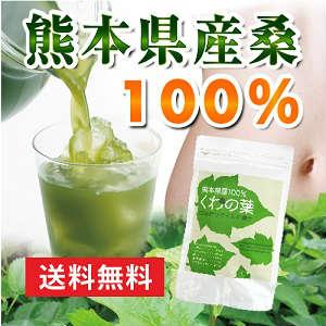熊本県産100%桑の葉青汁
