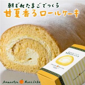 福田農場 甘夏生クリームのロールケーキ