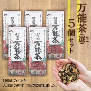 村田園の万能茶(選)