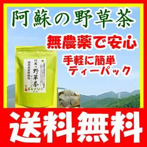 阿蘇の野草茶TP