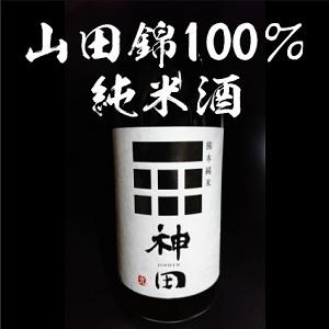 神田(じんでん)純米酒