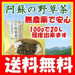 阿蘇の野草茶