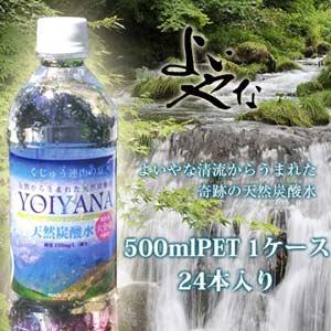 天然炭酸水「よいやな」500ml