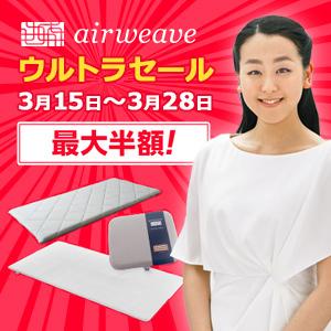 広告:airweave