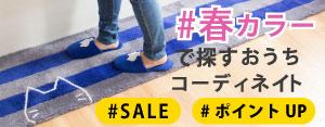 広告:m-rug