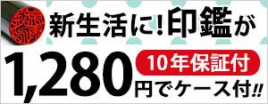 広告:hankoya-store-7