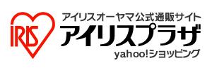 アイリスオーヤマ公式通販サイトアイリスプラザ