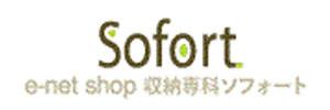 Sofort e-net shop収納専科ソフォート