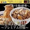 松屋牛めし(プレミアム仕様)半額! 約199円/個
