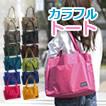 ネット限定販売!カラフル12色展開の便利なトートバッグ
