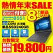 新品SSD メモリ8GB MS2016搭載ノートPC