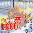 \お正月に/送料無料!無添加・北海道するめたっぷり8枚入!