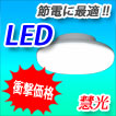 設置しやすいコンパクトタイプ LEDシーリングライト各種