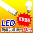 節電・長寿命 LED蛍光灯・LED電球 各種取り揃え