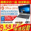 タブレットPC Office2016 Win10Pro