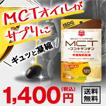 話題のMCTオイルをギュッと凝縮したサプリが限定価格に!