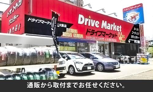 ドライブマーケット ヤフー店