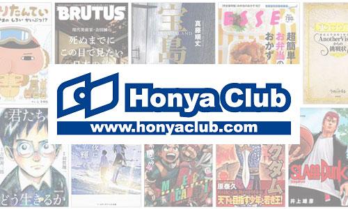Honya Club.com<br>Yahoo!店