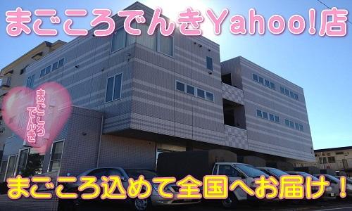 まごころでんき<br>Yahoo!店