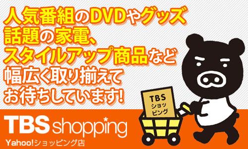 TBSショッピング