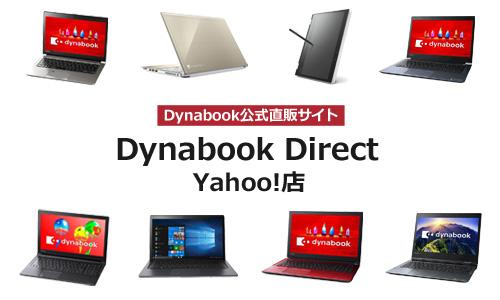 Dynabook Direct<br>Yahoo!店