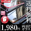 耐衝撃!両面ガラス製アルミバンパーiPhoneケース