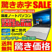 Win10 第2世代Corei5 新品SSD240GB