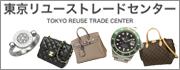 バッグ、時計など海外ブランド品がお買い得
