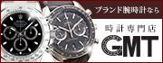 GMTクオリティーの中古時計