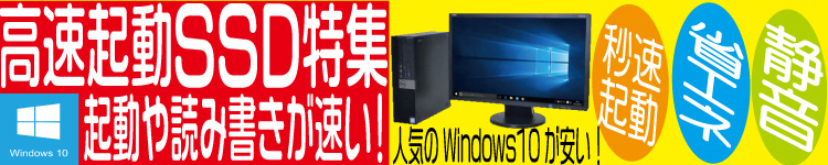 中古パソコンショップ PChands