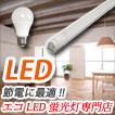 LED蛍光灯・LED電球 各種取り揃え 節電・長寿命